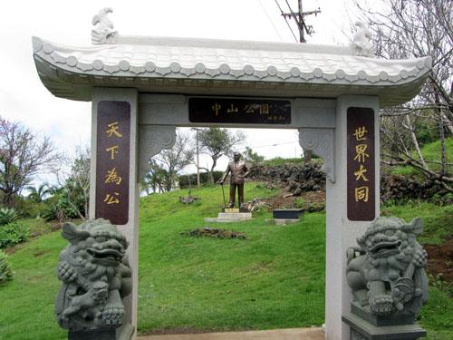 孫中山紀念碑