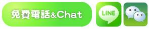 免費電話 Chat