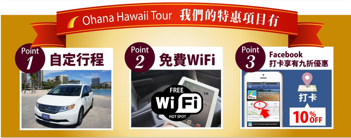 夏威夷自由行私人導遊 - 特惠項目