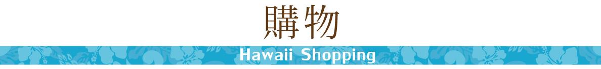 夏威夷 購物