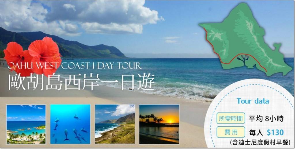 歐胡島行程 – 西岸一日遊